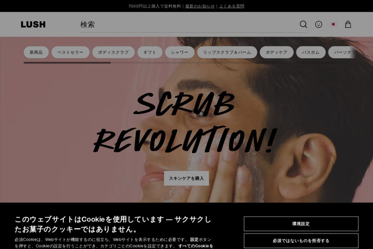 Screenshot of jn.lush.com