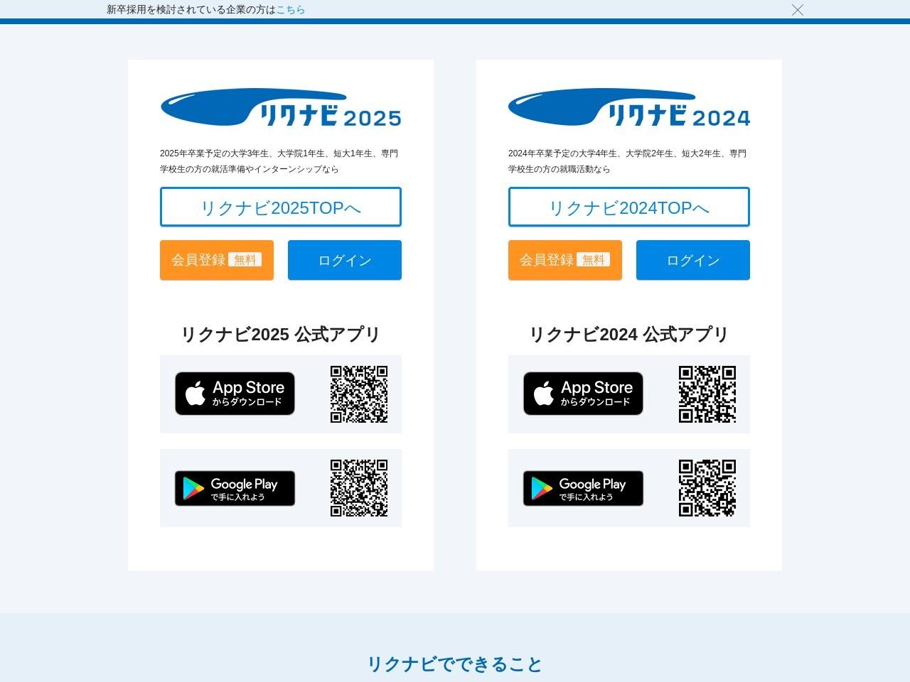 https://job.rikunabi.com/2020/company/r499422087/