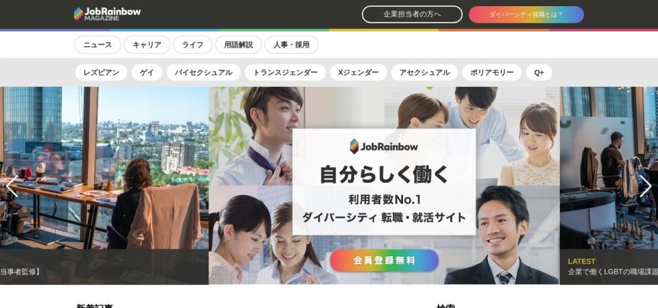 Screenshot of jobrainbow.jp