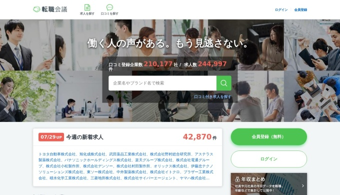 Screenshot of jobtalk.jp