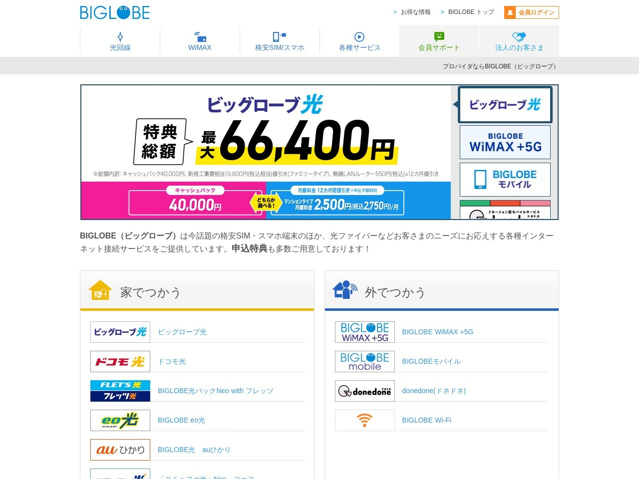 Screenshot of join.biglobe.ne.jp