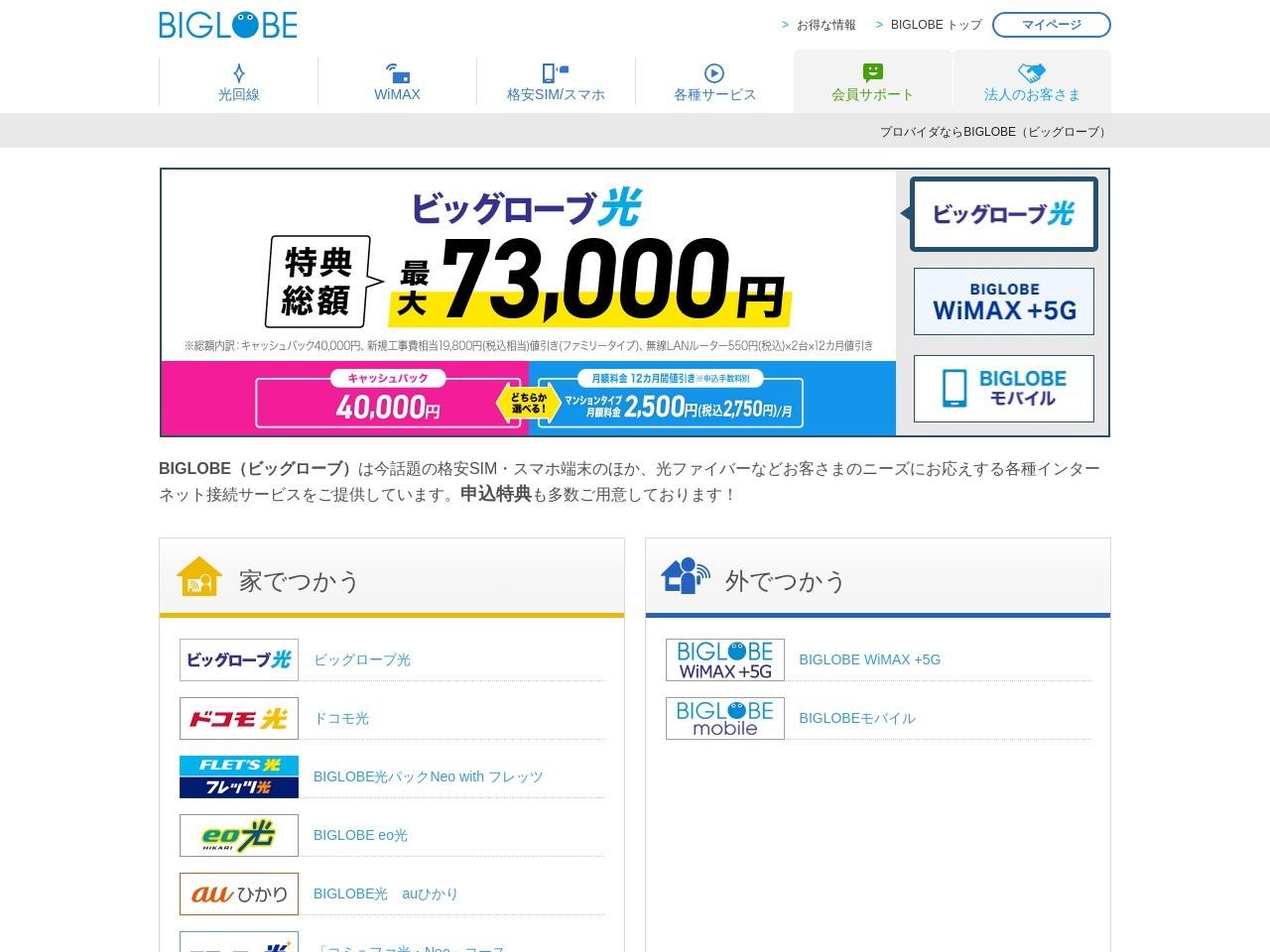 Screenshot of join.biglobe.ne.jp