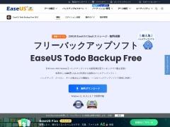 https://jp.easeus.com/backup-software/free.html