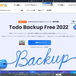 「EaseUS Todo Backup」でバックアップ【3.Home版で高速バックアップ】 7
