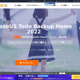 「EaseUS Todo Backup」でバックアップ【3.Home版で高速バックアップ】 4