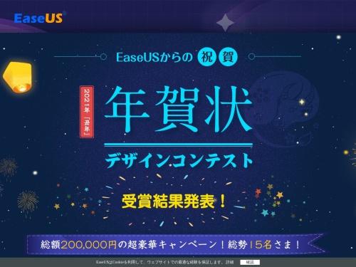 Screenshot of jp.easeus.com