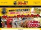 Screenshot of jp.gogocurry.com
