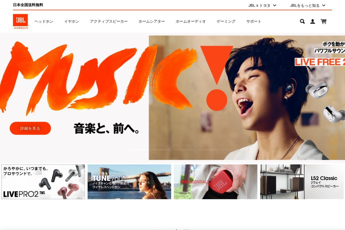 Screenshot of jp.jbl.com