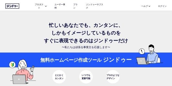 Screenshot of jp.jimdo.com