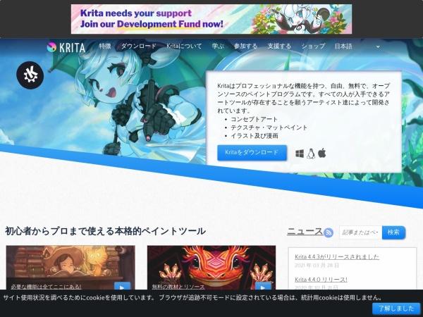 Screenshot of jp.krita.org