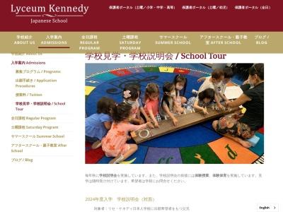 Screenshot of jp.lyceumkennedy.org
