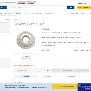 Screenshot of jp.misumi-ec.com
