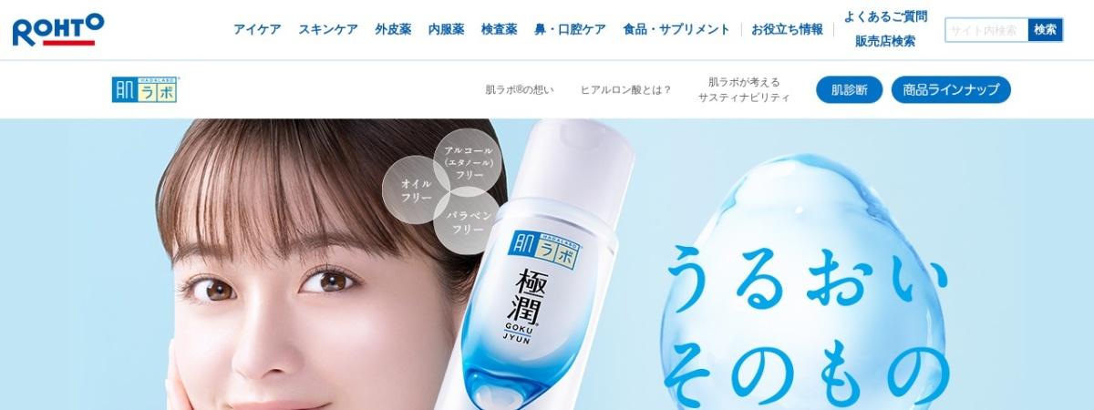 Screenshot of jp.rohto.com
