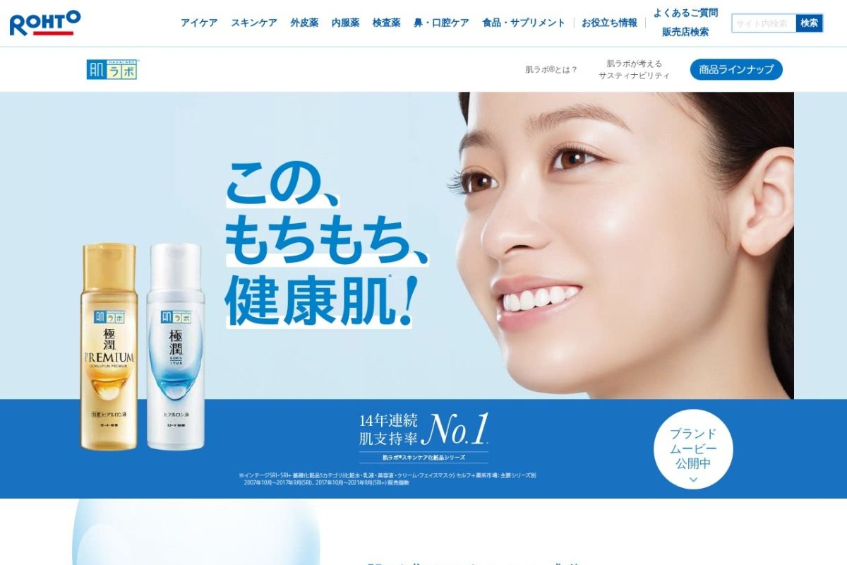 Screenshot of jp.rohto.com