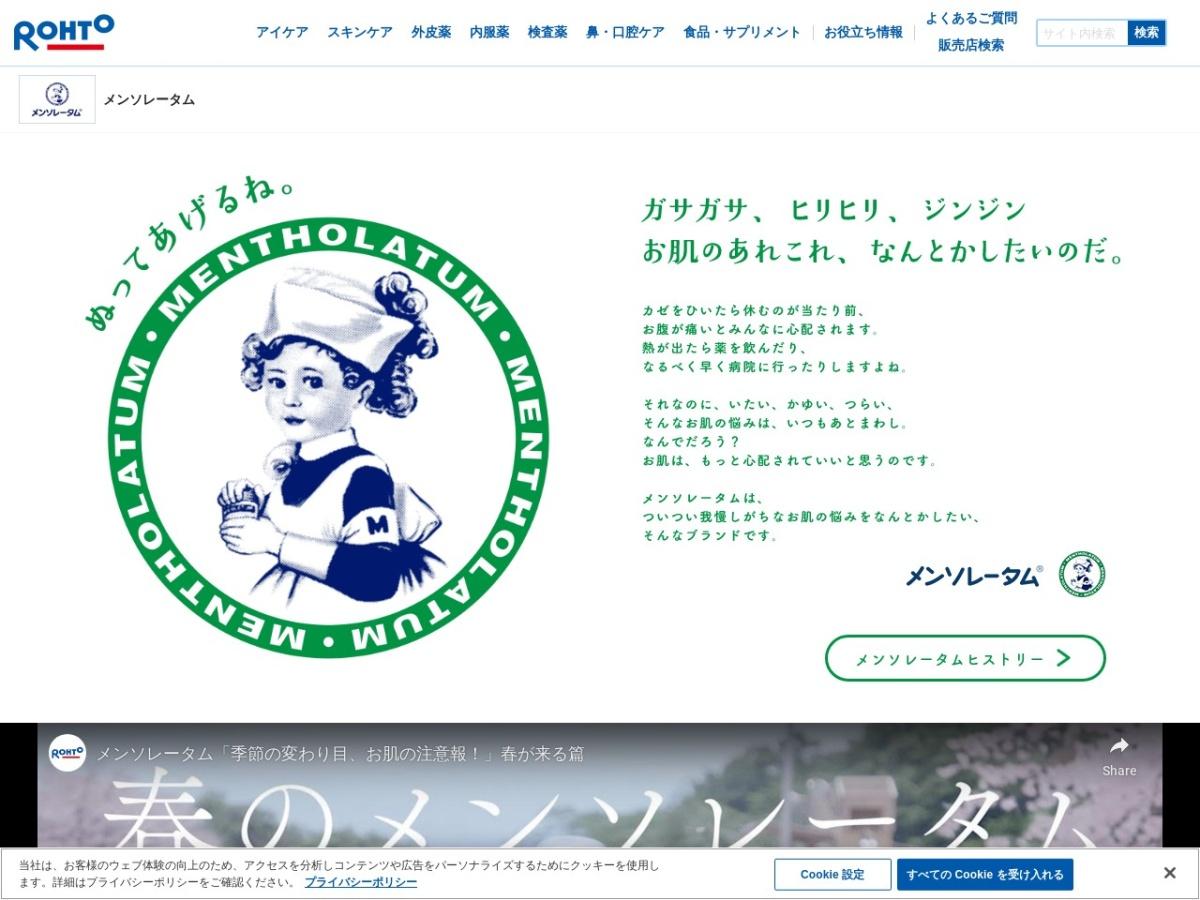https://jp.rohto.com/mentholatum/