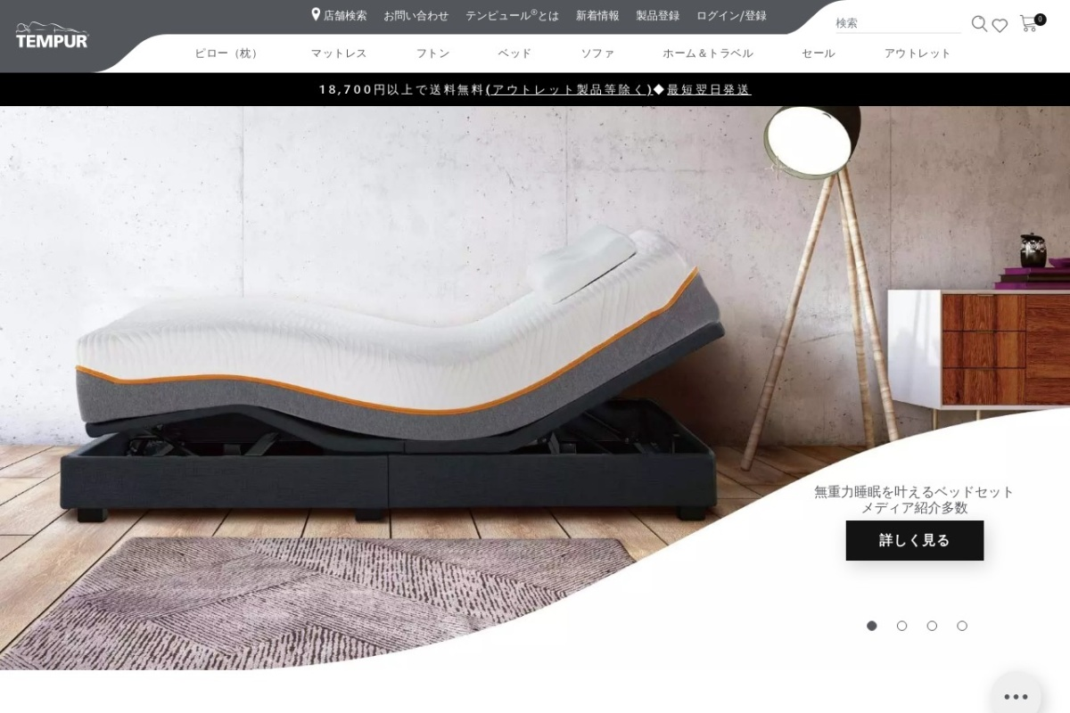 Screenshot of jp.tempur.com