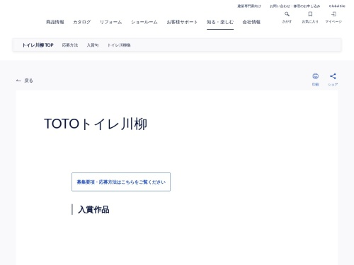 Screenshot of jp.toto.com