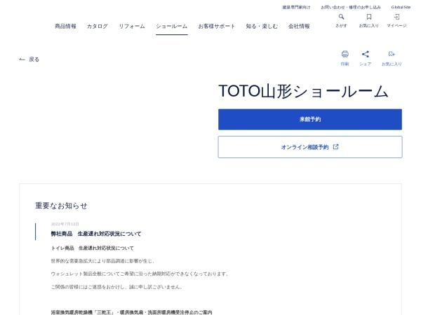 TOTO山形ショールーム