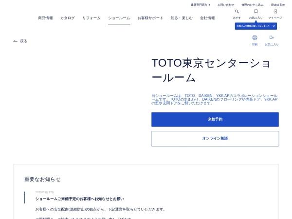 TOTOショールーム東京センター