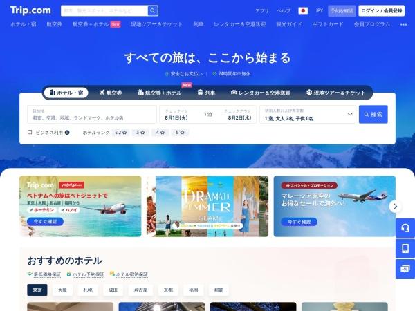 Screenshot of jp.trip.com
