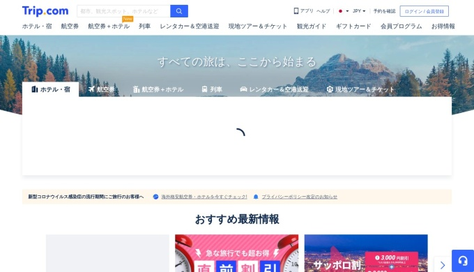 Screenshot of jp.trip.com