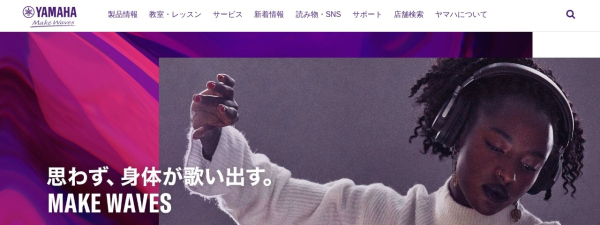 Screenshot of jp.yamaha.com