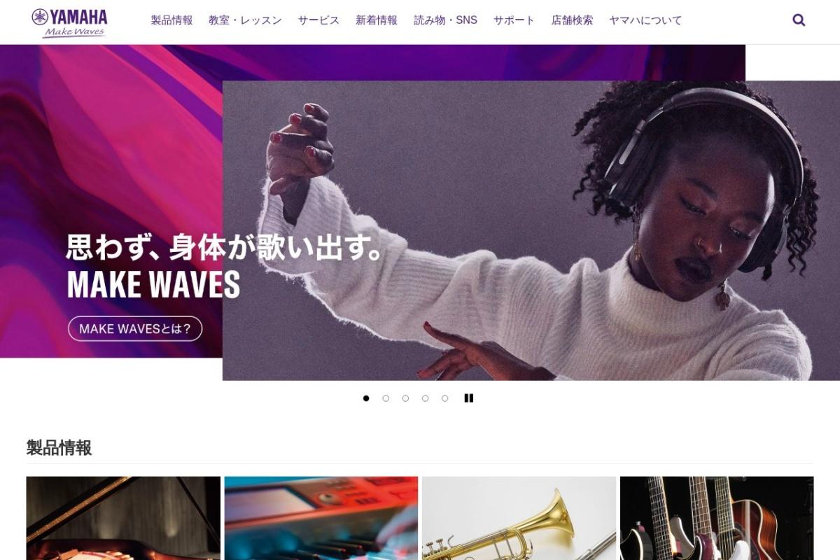 Screenshot of jp.yamaha.com