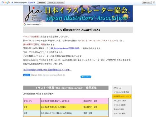 Screenshot of jpn-illust.com