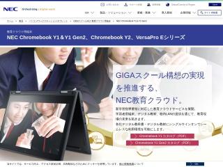 https%3A%2F%2Fjpn.nec-NECが国内文教向けに「NEC Chromebook Y1」を販売開始