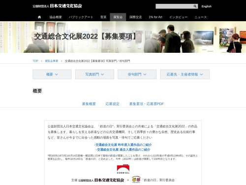 Screenshot of jptca.org