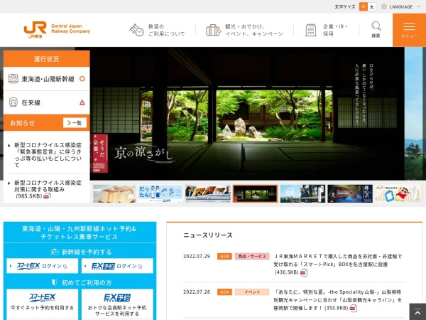 Screenshot of jr-central.co.jp