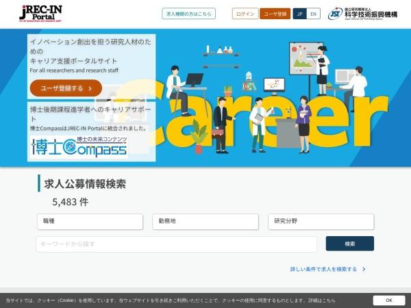 JREC-IN