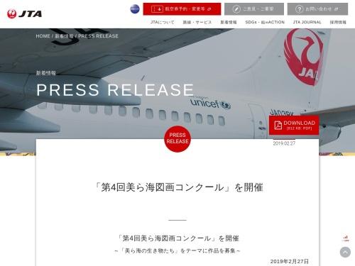 https://jta-okinawa.com/pressrelease/「第4回美ら海図画コンクール」を開催/