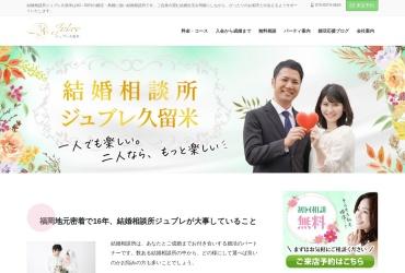 Screenshot of jubrekurume.jp