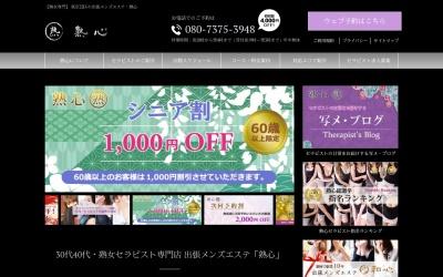 Screenshot of jukujyo-massage.com
