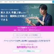 Screenshot of jyukensapuri.jp