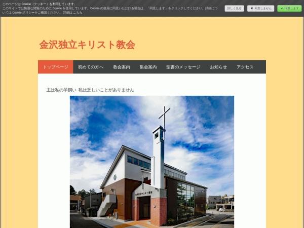 Screenshot of k-dokuritsu-church.jimdofree.com
