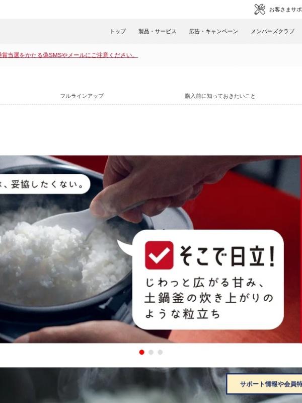 Screenshot of kadenfan.hitachi.co.jp