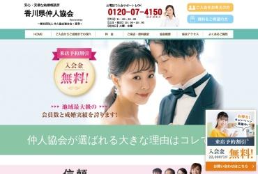 Screenshot of kagawa-nakodo.com