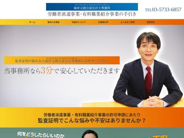 Screenshot of kaiducpa.tokyo