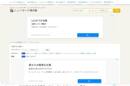 Screenshot of kaigai-bbs.com