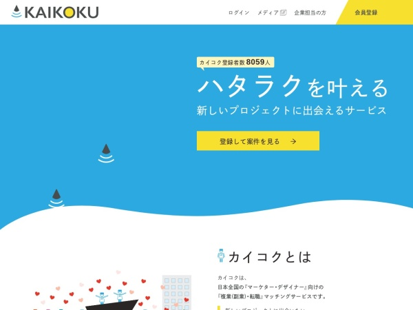 https://kaikoku.blam.co.jp/