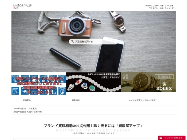 Screenshot of kaitoriyaup.com