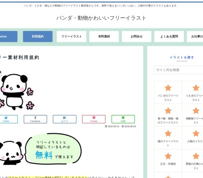 Screenshot of kaiunillust.com