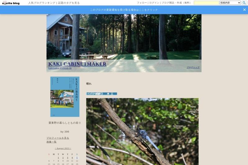 Screenshot of kakisaku.exblog.jp