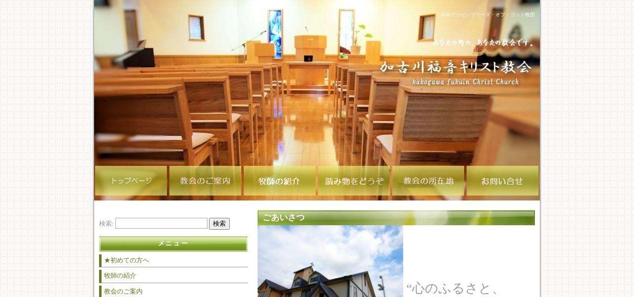 Screenshot of kakogawa-fukuin.com