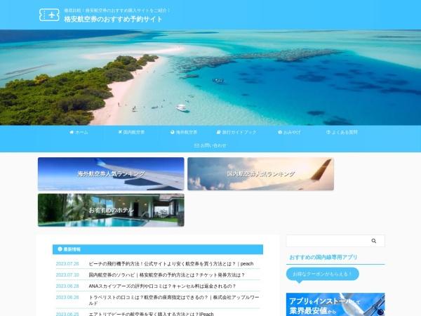 Screenshot of kakuyasukoukuken.info