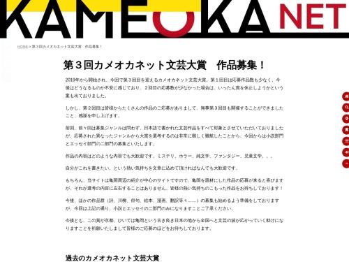 Screenshot of kameoka.net