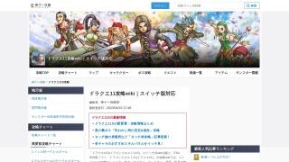 神ゲー攻略:「ドラクエ11攻略wiki スイッチ版対応」
