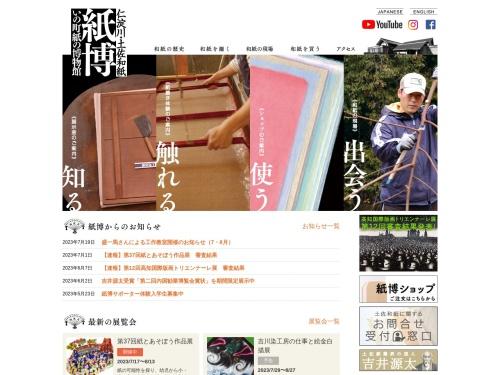 Screenshot of kamihaku.com
